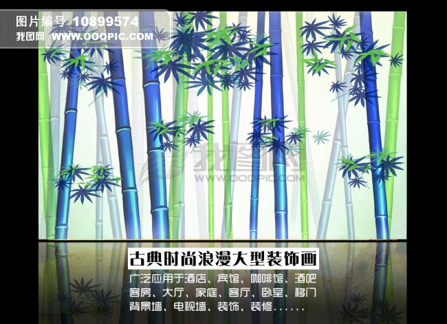 背景墙|装饰画 电视背景墙 手绘电视背景墙 > 清新竹林  下一张&nbsp