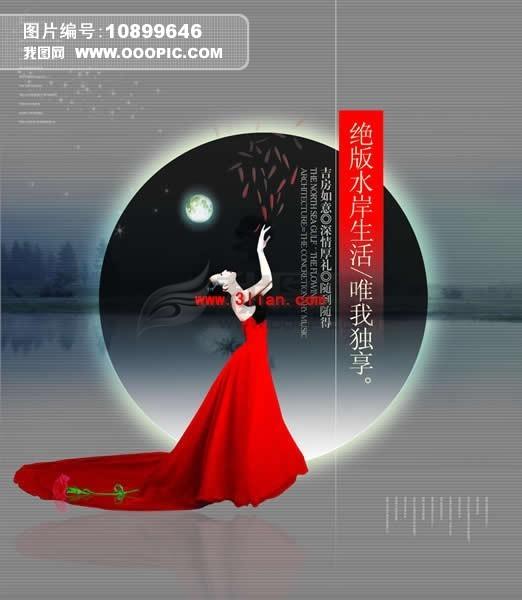 素材 设计 地产/PSD红色长裙女性