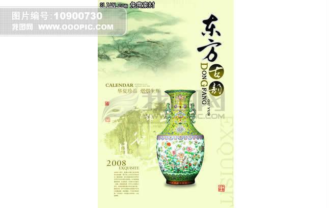 东方古韵瓷花瓶PSD素材模板下载 东方古韵瓷花瓶PSD素材...