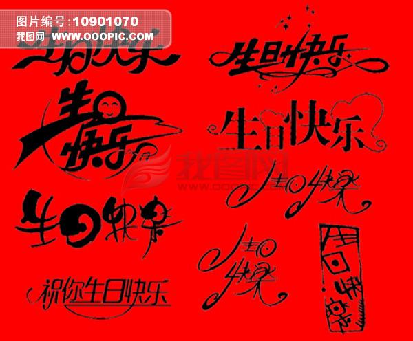 手绘生日快乐字体设计_生日快乐字体设计_生日快乐字体_生日快乐手绘