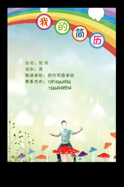 儿童简历设计模板下载 儿童简历设计图片下载 儿童简历设计