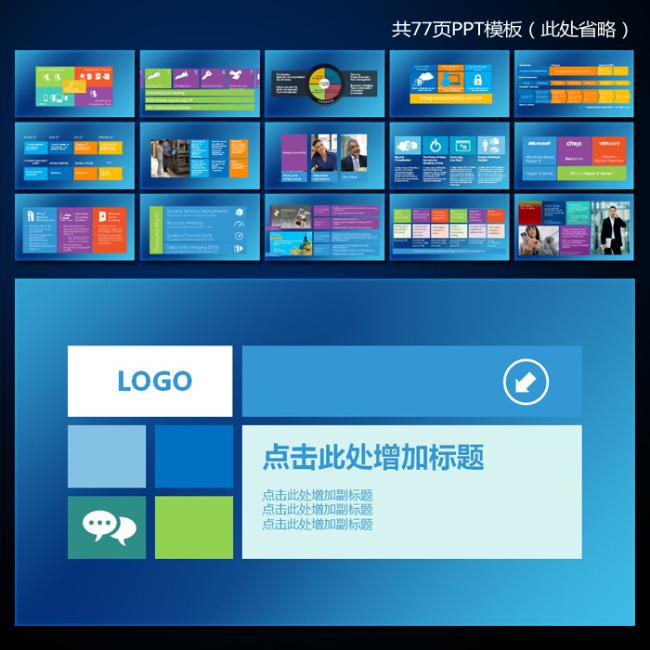 win8风格商务通用ppt模板下载