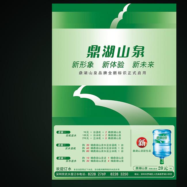鼎湖山泉宣传单