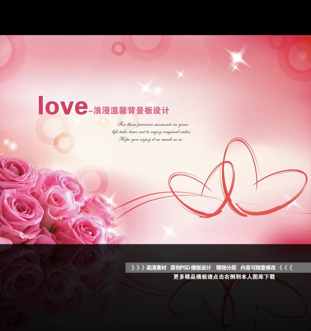 海报模板 婚庆背景 浪漫背景 温馨背景 love 影楼海报 粉色背景 喜庆