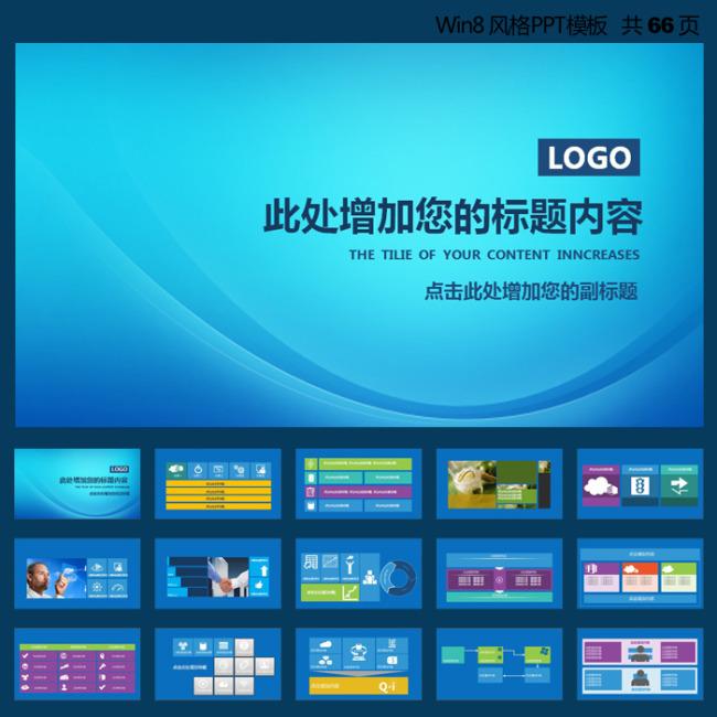 简洁商务win8风格ppt模板设计下载