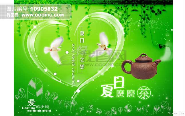 夏日麽麽茶PSD素材模板下载 夏日麽麽茶PSD素材图片下载