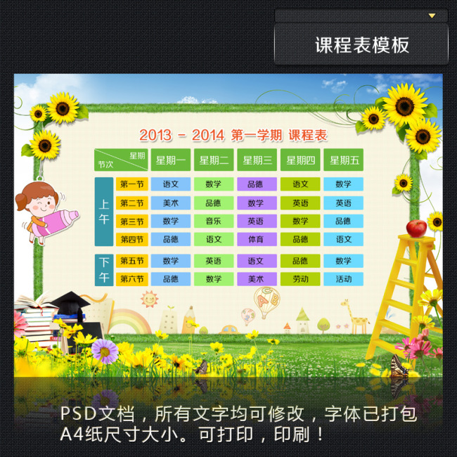 精品小学课程表模板下载