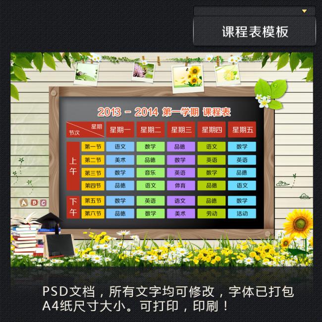 小学生课程表模板时间表