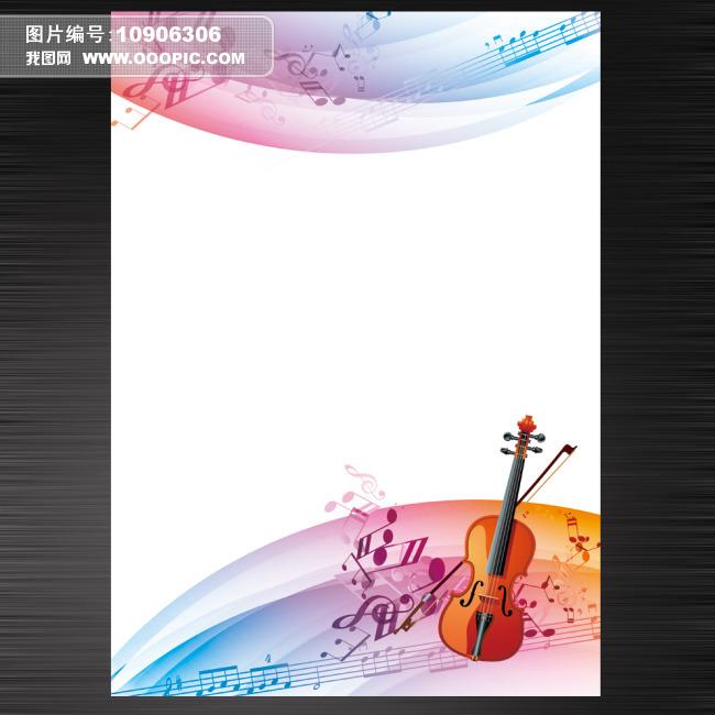 小提琴幻彩音乐类音符海报背景模板下载(图片编号:)