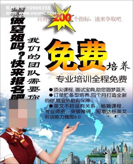 招生海报模板下载 空姐培训招生海报图片下载