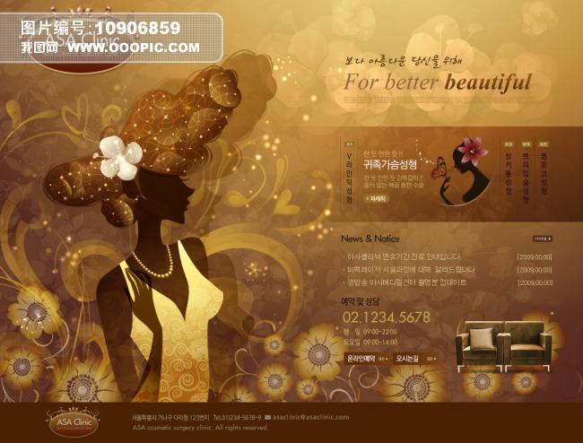 高贵奢华女性素材网站设计元素