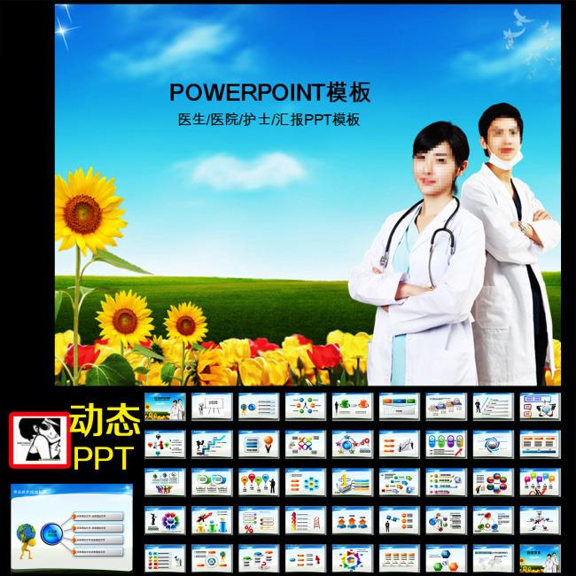 医生护士医院医疗急救动画幻灯片ppt模板下载(图片:)