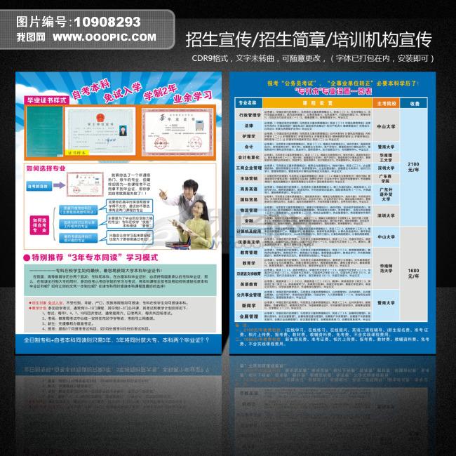平面设计 宣传单 彩页|dm单页 > 教育培训机构宣传招生简章