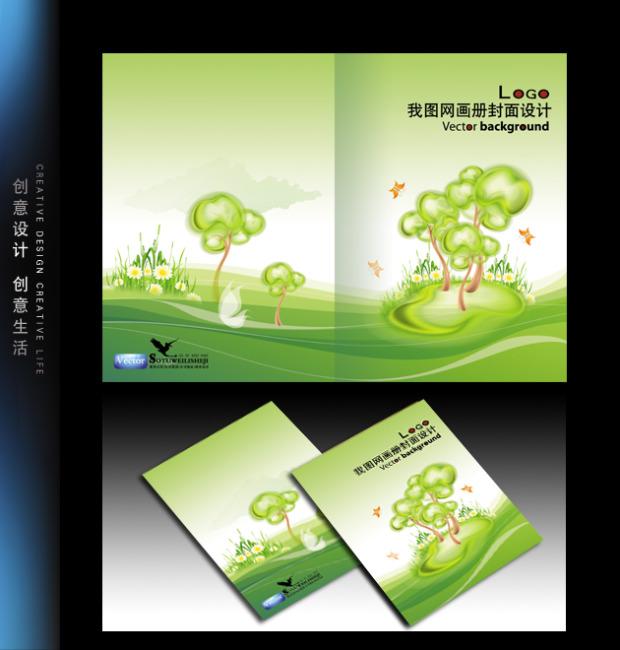 绿色学校幼儿园教育画册封面