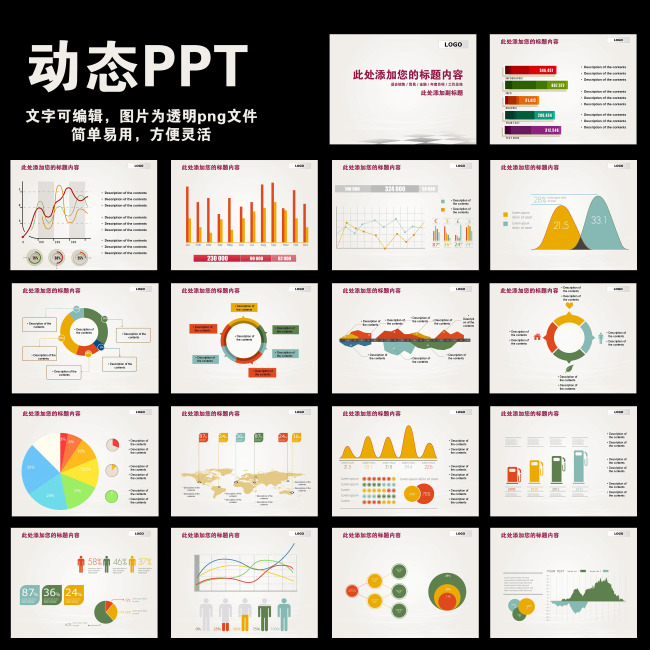 动态ppt图表模板下载
