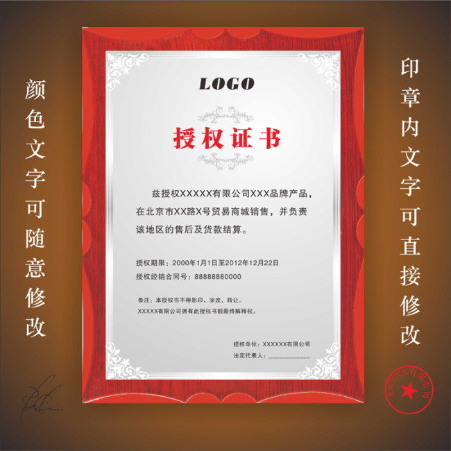 授权证书模板下载 授权证书图片下载