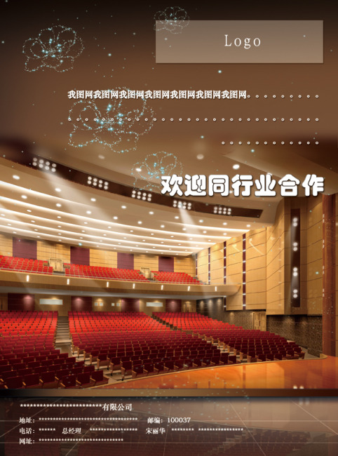 剧场设计宣传海报