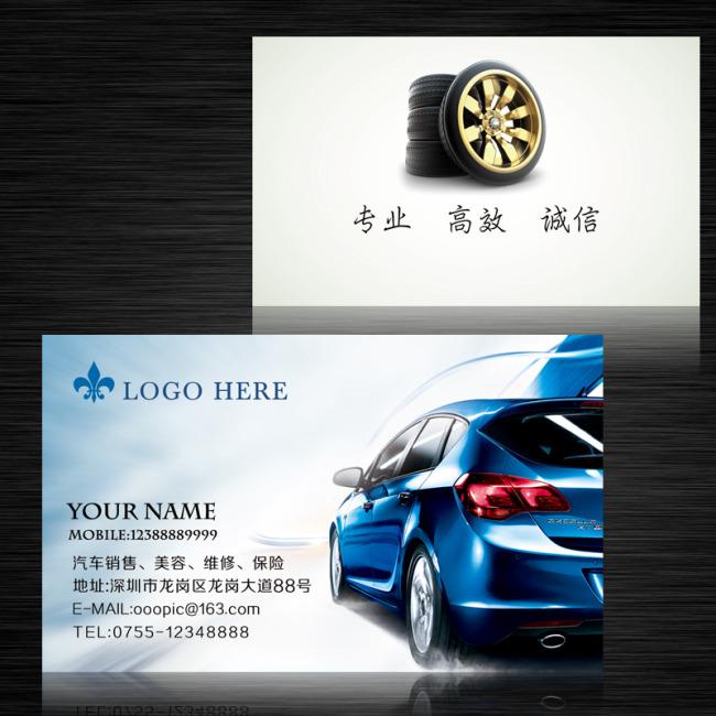 汽车销售维修美容名片模板下载