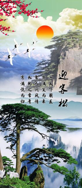 山水画迎客松装饰画电视背景墙