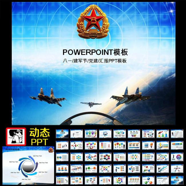 军事课件背景_军事多媒体演示模板源文件