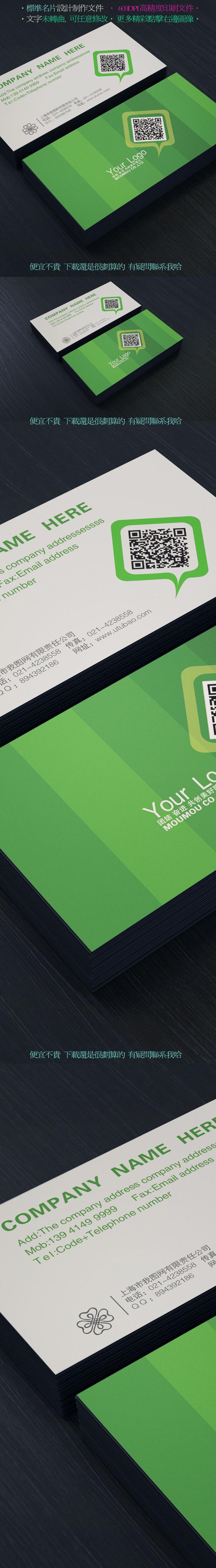 绿色环保二维码名片模板下载
