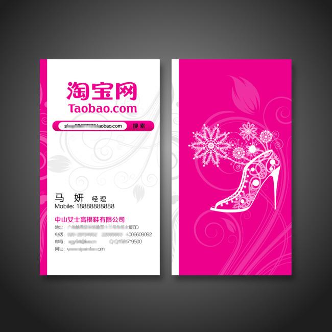 名片设计 服装行业名片模板下载(图片编号:10912165)