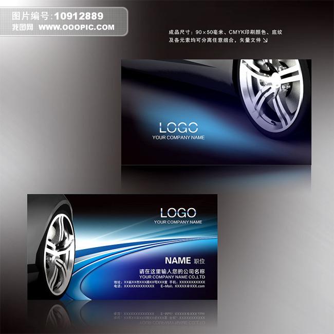 汽车销售名片模板下载(图片编号:10912889)