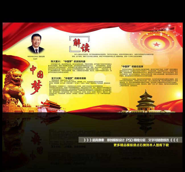 解读中国梦宣传栏