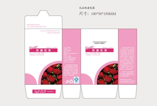 玫瑰花茶包装平面图_玫瑰茶礼盒装