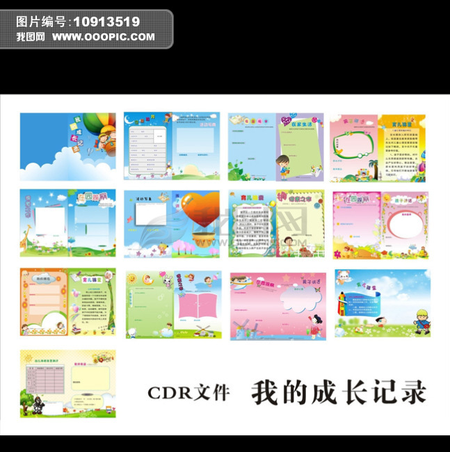 小学生成长手册封面 小学生成长档案封面,小学生成长手册模板图片图片