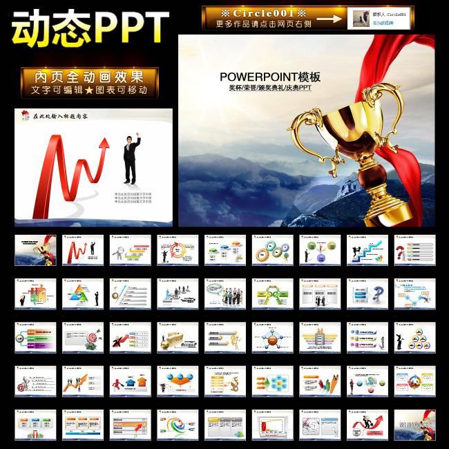 颁奖企业荣誉奖励报告总结ppt幻灯片模板下载(图片:)