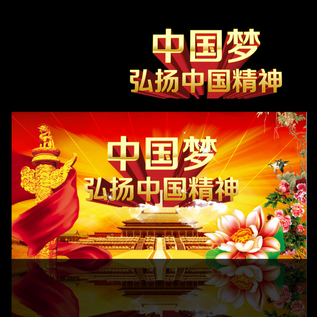 中国梦弘扬中国精神展板