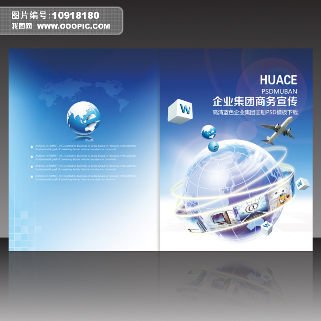 我图网提供精品流行蓝色地球飞机方块企业画册PSD模板下载素材下载,作品模板源文件可以编辑替换,设计作品简介: 蓝色地球飞机方块企业画册PSD模板下载,模式:CMYK格式高清大图,使用软件为软件: Photoshop 7.0(.PSD) 地球企业画册PSD模板