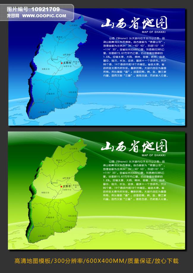 高清立体山西省地图设计模板