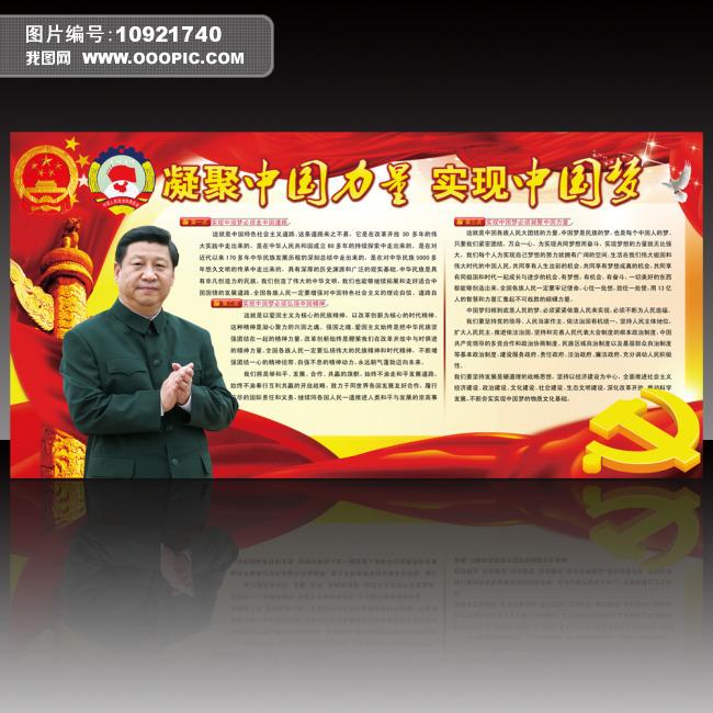 学习两会精神实现中国梦展板psd模板