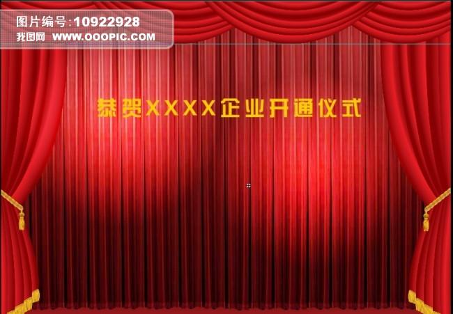 恭祝某企业开业开通仪式flash片头