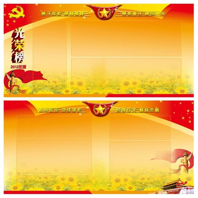 光荣榜展板PSD文件模板下载 10923164 部队展板设计 展板设计 党政 图片