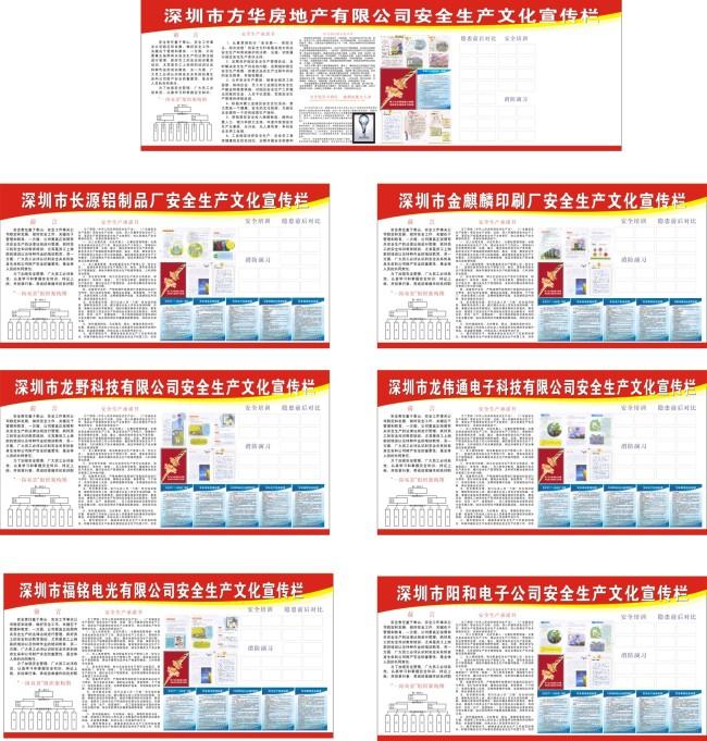 企业安全宣传栏囹�a_企业消防安全宣传栏
