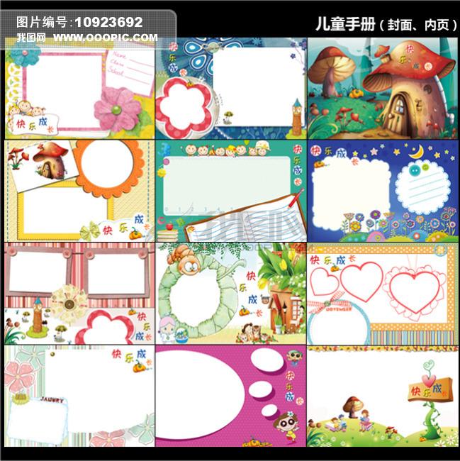 儿童成长画册模板下载(图片编号:10923692)