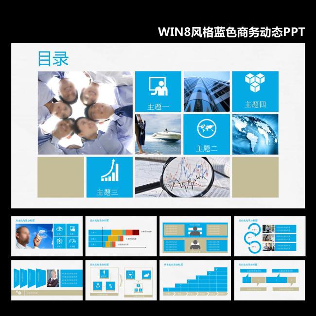win8风格蓝色商务动态ppt模板