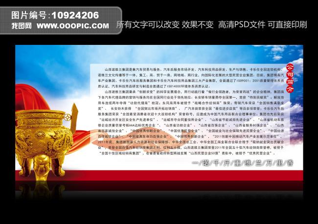 企业公司简介通用展板海报模板下载(图片编号:)_企业