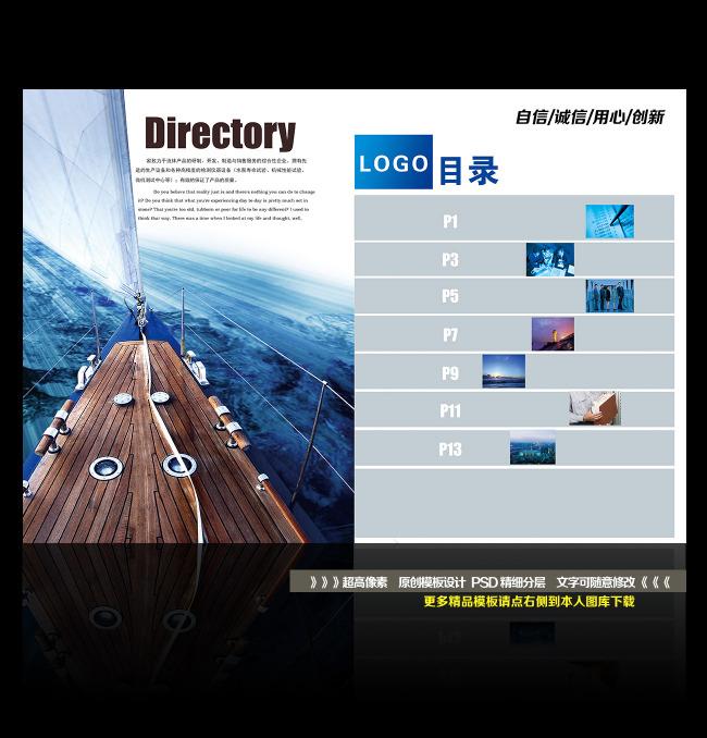 帆船 航行 画册内页 画册排版设计 产品目录 杂志目录 目录排版图片