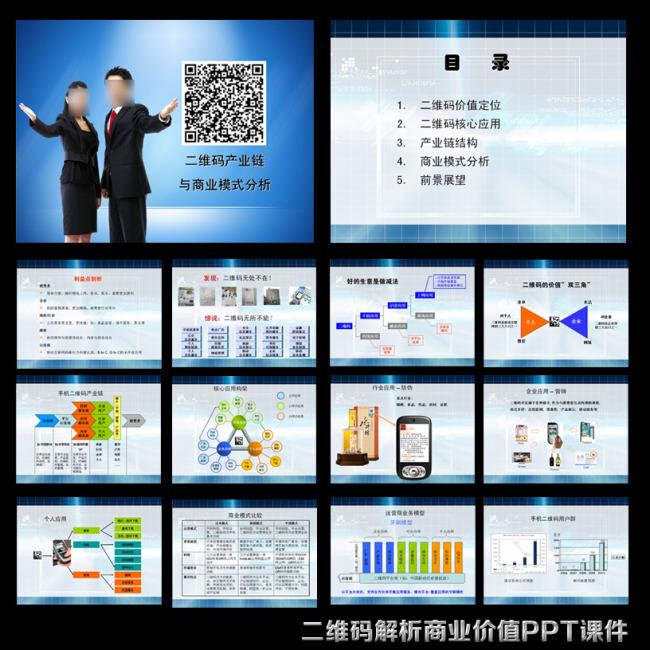 ppt 营销策略/[版权图片]二维码营销策略PPT模板设计