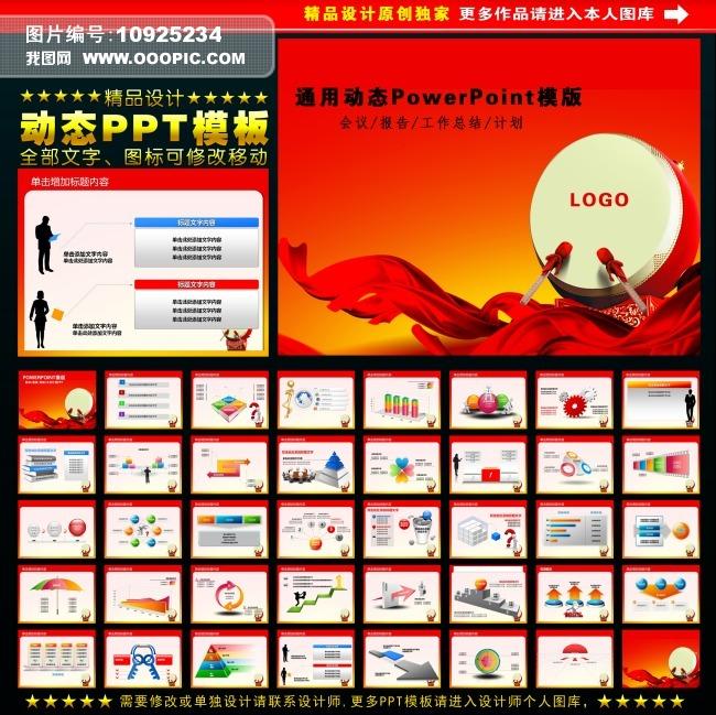 红色商务ppt模板模板下载(图片编号:10925234)