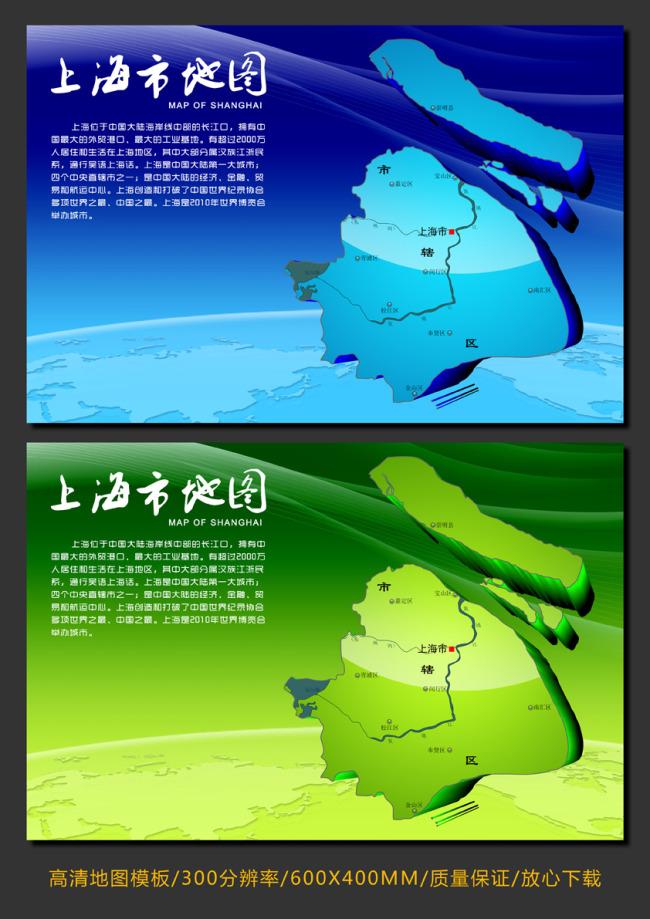 高清立体上海市地图设计模板