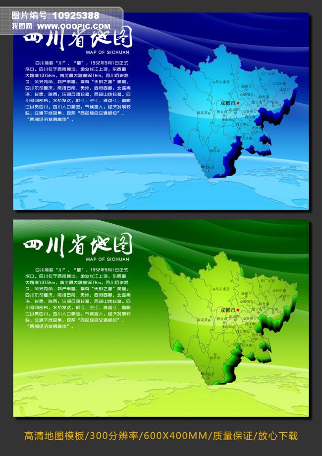 蓝色背景 绿色背景 成都市