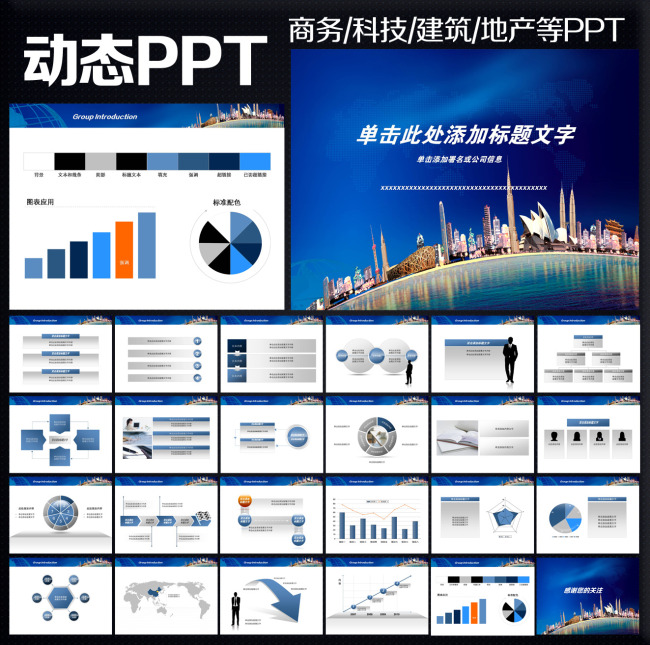 科技建筑生产ppt模板