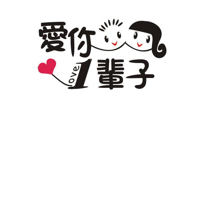 爱你一辈子艺术字模板下载(图片编号:1092803