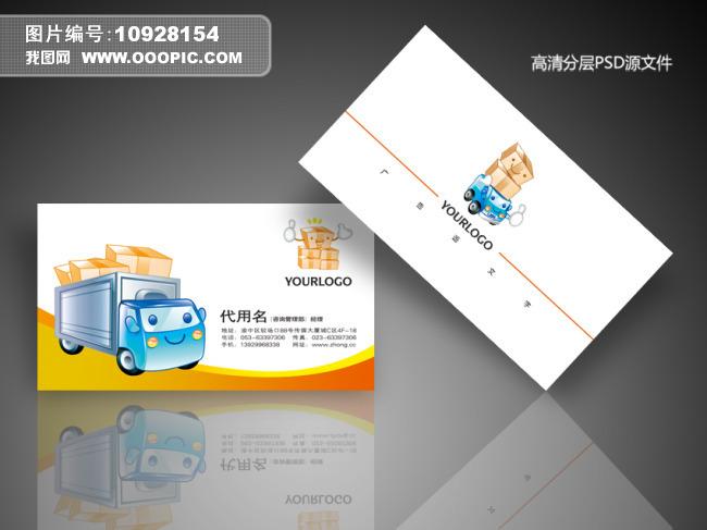 货运快递 汽车运输行业名片模板下载(图片编号:)_汽车