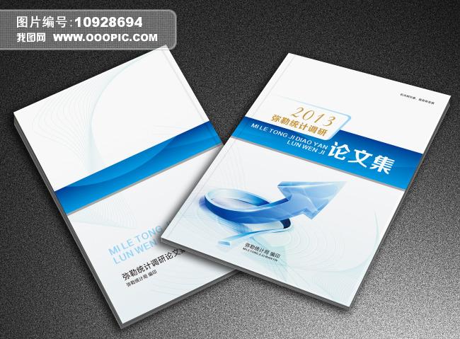 平面设计 画册设计 其它画册设计 > 论文选编封面